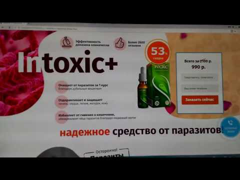 Intoxic Plus — лучшее средство от паразитов  Против глистов и паразитов