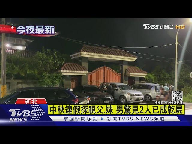 中秋連假探視父.妹 男驚見2人已成乾屍 TVBS新聞