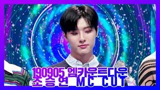 [조승연/WOODZ] 190905 엠카운트다운 조승연 MC CUT