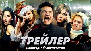 Новогодний корпоратив - Трейлер на Русском #3 | 2016 | 1080p