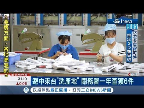 美中貿易白熱化  為規避關稅「洗產地」 越南、台灣遭美國點名|【台灣要聞。先知道】20190703|三立iNEWS