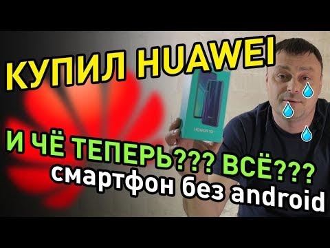 Санкции США против Huawei. USA Vs CHINA