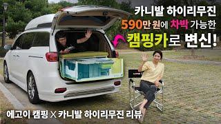 590만원으로 캠핑카 장만하기! 에고이 캠핑, 카니발 하이리무진 리뷰
