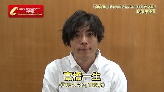第7回コンフィデンスアワード・ドラマ賞:高橋一生受賞コメント 受賞者...