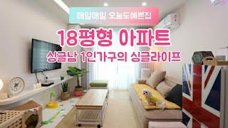18평 아파트 인테리어, 싱글남 1인가구의 싱글라이프
