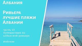 Албания Лучшие пляжи Ривьеры бомба