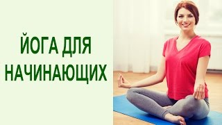 Как заниматься йогой: что такое асана? Йога для начинающих в домашних условиях. Yogalife(Как заниматься йогой: что такое асана? Йога для начинающих в домашних условиях. Yogalife - http://stress.hatha-yoga.com.ua/..., 2014-12-08T07:57:04.000Z)