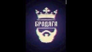 Каспийский груз & Ганселло - С тобой но не твой
