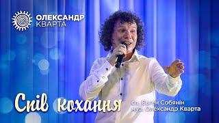 Спів кохання.  Олександр Кварта (Різдвяний вечір 2020)