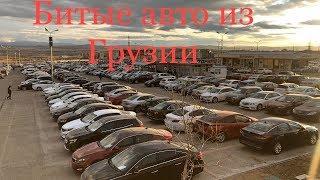 Цены на битые авто в Грузии!!!!Авто под востановление!!!Март 2020