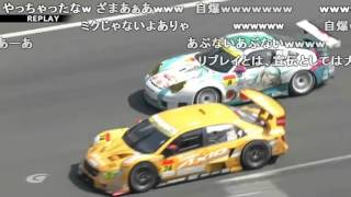 【コメント付き】2010 SUPER GT 第3戦 初音ミクとEVA初号機が目立ちすぎな件
