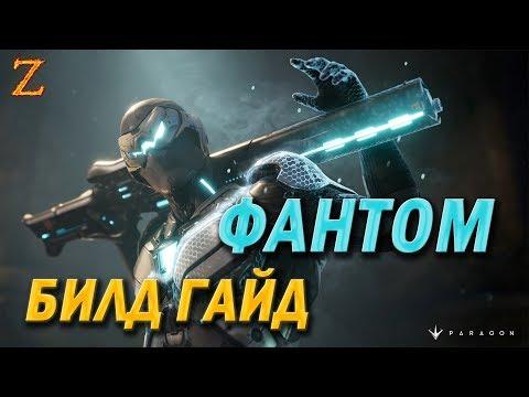 видео: paragon - ФАНТОМ БИЛД ГАЙД! СТЕНЫ - НЕ ПОМЕХА!