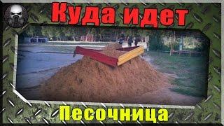 Куда движется Песочница? - Получится или нет?  ~World of Tanks~