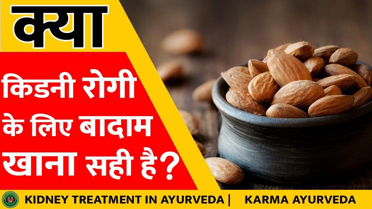 क्या बादाम खा सकते है किडनी रोगी ? | Almonds for Kidney patients | Kidney Diet | Kidney Treatment