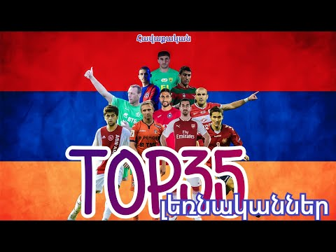 35 лучших футболистов Армении / 35 best footballers of Armenia /Հայաստանի լավագույն 35 ֆուտբոլիստներ