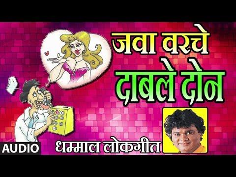 जवा वरचे दाबले दोन - JAWA VARCHE DABLE DON || धम्माल मराठी लोकगीत - Dhamaal Lokgeet || आनंद शिंदे