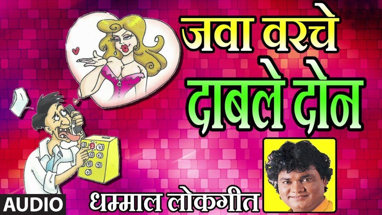 Download जवा वरचे दाबले दोन - JAWA VARCHE DABLE DON    धम्माल मराठी लोकगीत - Dhamaal Lokgeet    आनंद शिंदे