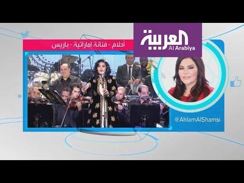 أحلام ترد عبر تفاعلكم على شائعة منع أغانيها  في السعودية  - نشر قبل 4 ساعة