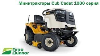 Минитракторы Cub Cadet 1000 серия(, 2015-06-25T12:46:43.000Z)