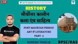 Post Mauryan Period Art & Literature Part-3 | History | RAS/RPSC 2021 | Suresh Tholia