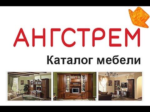 Ангстрем мебель официальный сайт. Смотрите каталог!