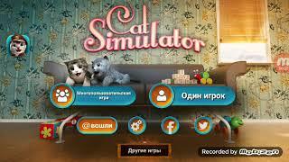 Как взломать игру cat simulator на кристаллы? (Берите свой акк из ютуба)