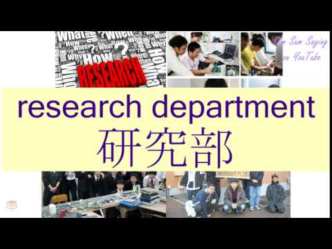 """RESEARCH DEPARTMENT"" in Cantonese (研究部) - Flashcard"
