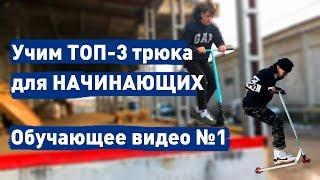 Учим ТОП-3 трюка на самокате для НАЧИНАЮЩИХ ★★★ Обучающее видео #1 | samokat.ua
