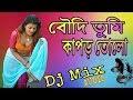 O Boudi Tumi kapor tolo DJ mix 2018