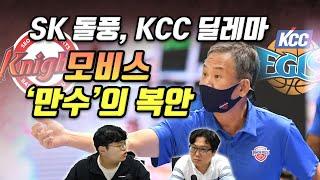 [10월1주 KBL 루머&팩트 2부] SK 돌풍, KCC 딜레마, 현대모비스 '만수'의 복안, KT 허 훈과 두 용병의 호흡은? 전랜 김낙현