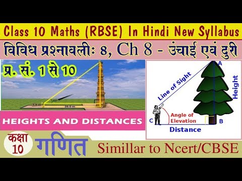 Q. No. 1 to 10 Ch 8 Height and Distance (ऊंचाई एवं दुरी ) Rbse Class 10 Maths In Hindi