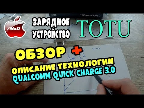 З/У TOTU с технологией Qualcomm Quick Charge 3.0