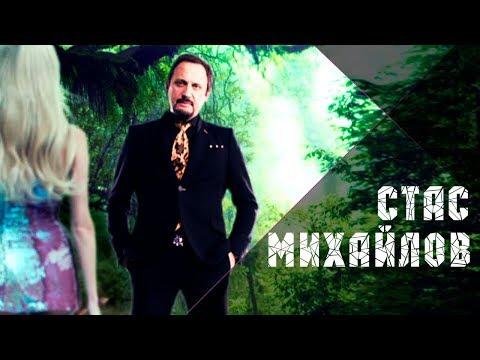 Клип Стас Михайлов - Понимаю, ты устала