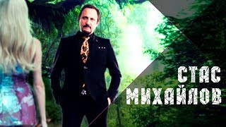 Download Стас Михайлов - Понимаю, ты устала / Stas Mihaylov - You Know, You're tired Mp3 and Videos