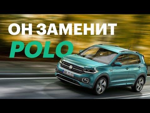 Вот чем ЗАМЕНЯТ Polo в России. Обзор VW T-Cross