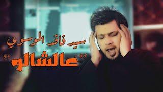 سيد فاقد الموسوي - ع الشالو (حصرياً) 2020