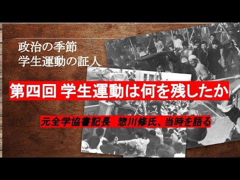 【政治の季節】~学生運動の証人~ 第4回 学生運動は何を残したのか