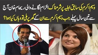 What Happened With Reham Khan At Waseem Akram House ?