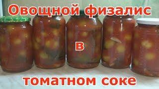 Овощной физалис в томатном соке. Без уксуса и без стерилизации - вкусно и быстро