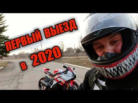Yamaha R6 Первый ВЫЕЗД...28.02.2020