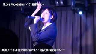 【楽遊アイドル部 】定期公演vol.5!「 新衣装お披露目SP」 楽曲はユニ...