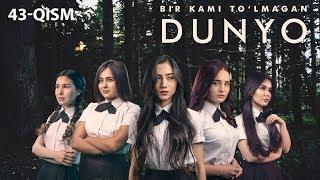 Bir kami to'lmagan dunyo (o'zbek serial) | Бир ками тўлмаган дунё (узбек сериал) 43-qism