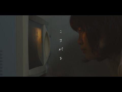 """ズーカラデル""""ころがる""""(Official Music Video)"""