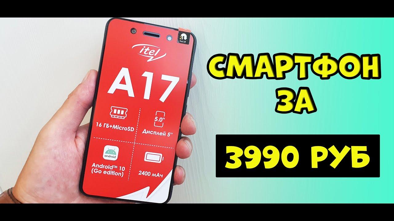 Download ITEL A17 -  Обзор ультрадешевого смартфона