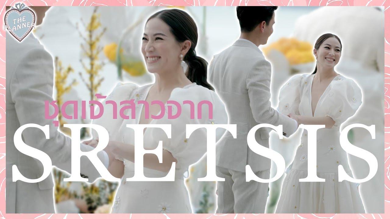 ชุดแต่งงานจากแบรนด์ Sretsis แบรนด์คนไทย ที่ดังไกลระดับโลก!  The Planner ♡