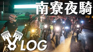 Vlog#2 南寮夜騎 2018 九月