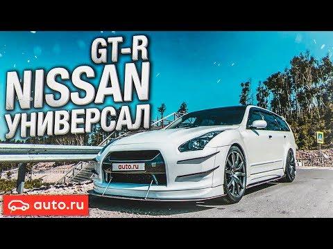 NISSAN GT-R - УНИВЕРСАЛ! (ВЕСЁЛЫЕ ОБЪЯВЛЕНИЯ - AUTO.RU)