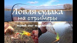 Ловля судака на стримеры.Джиговые стримеры.Рыбалка в Астрахани. МОЩНЫЕ ПОКЛЁВКИ!