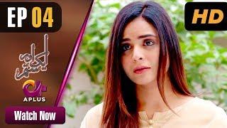 Aik Aur Sitam - Episode 4 | Aplus Dramas | Maria Wasti, Alyy Khan, Beenish Chohan | Pakistani Drama
