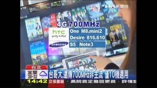 挑手機 台哥大、遠傳4G不支援iPhone5